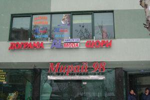 Ал Мода, офис Пловдив