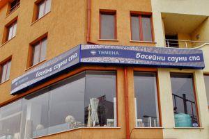 Темена, Пловдив
