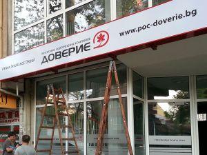 Доверие, Пловдив