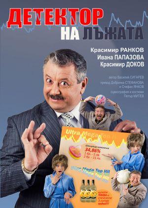 плакат за театрална постановка