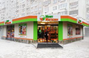 Моят магазин