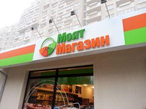 Моят магазин - София